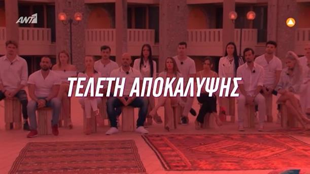 The Game of Love - Τετάρτη 16/5